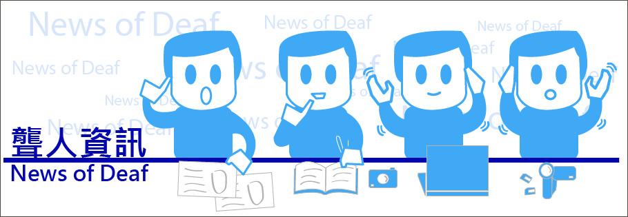 newsofdeaf.org.hk