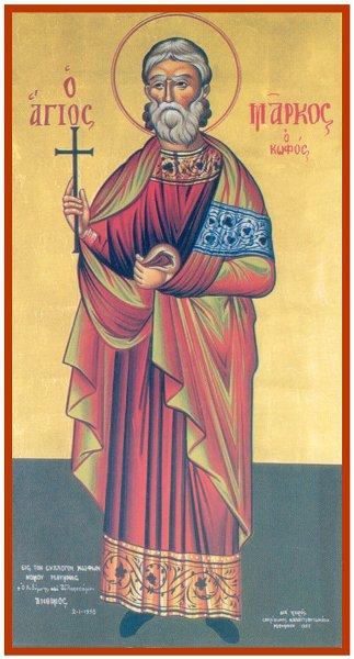 CHAPELLE Saint Marc Sourds   grece
