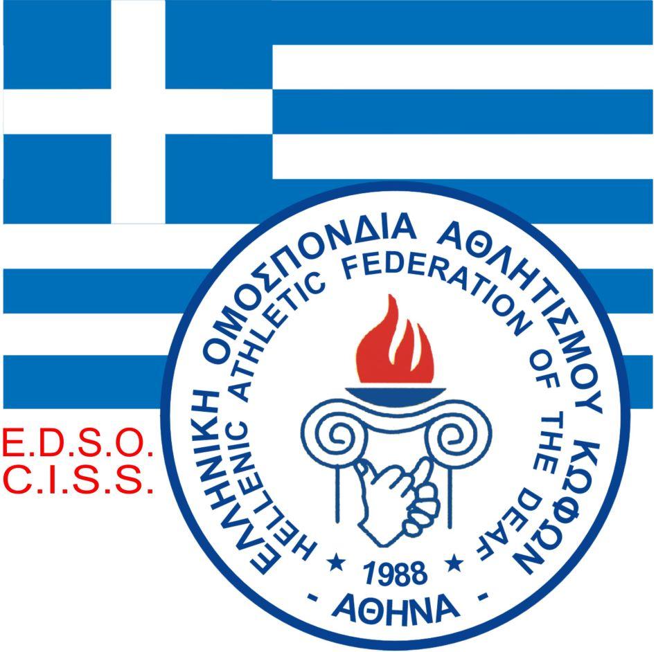 GREC Federation sportive SOURDS