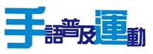 hksla.org.hk.sign