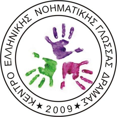 centre pr les grecques Noimatikis