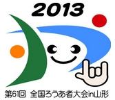 jfd2013 yamagata.rusk.to